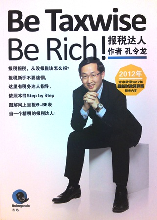Be Taxwise Be Rich!