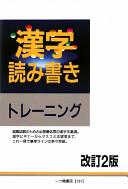漢字読み書きトレーニング