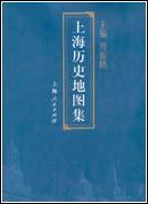 上海历史地图集