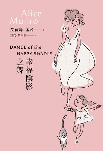 幸福陰影之舞