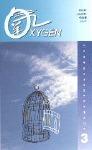 氧Oxygen 3