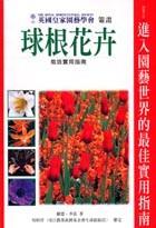球根花卉栽培實用指南