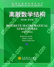 离散数学结构