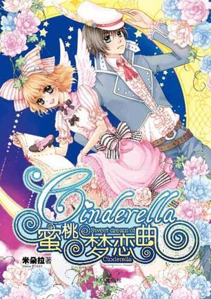 Cinderella 蜜桃梦恋曲