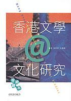 香港文學@文化研究