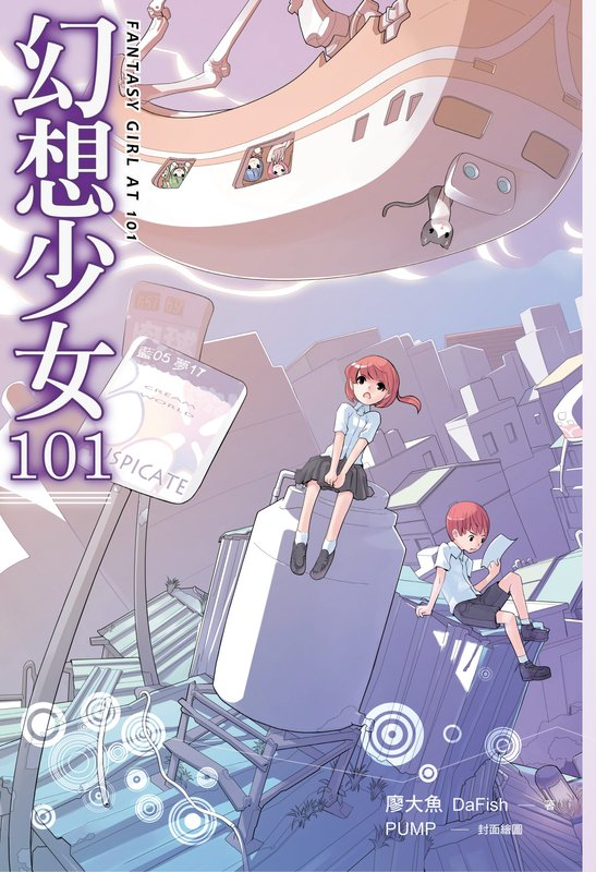 幻想少女101
