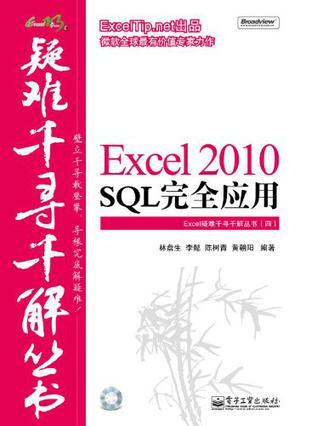 Excel2010SQL完全应用