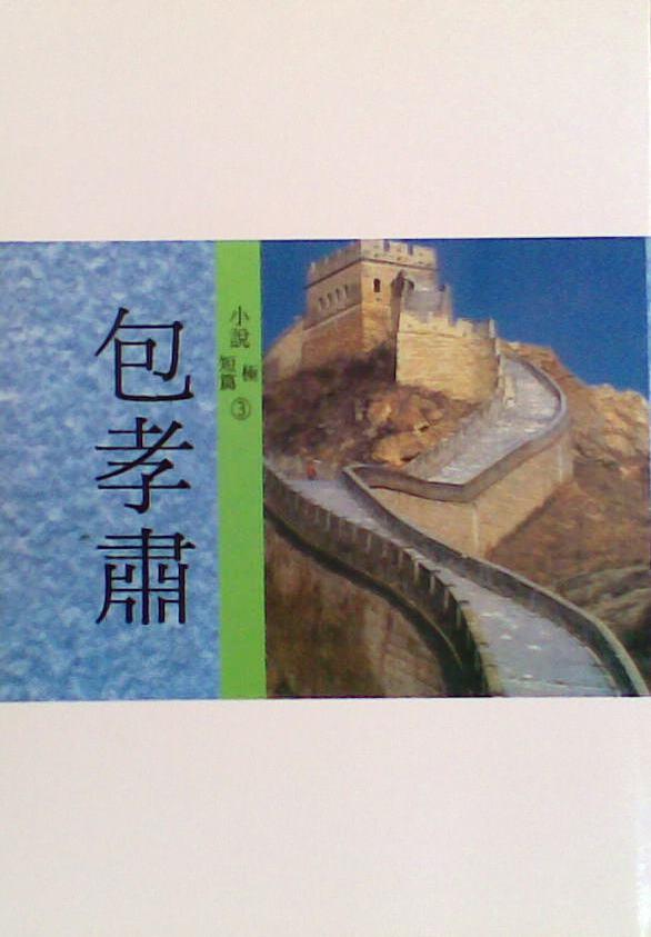 中國文學總新賞‧小說,極短篇(3)