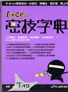 Excel密技字典
