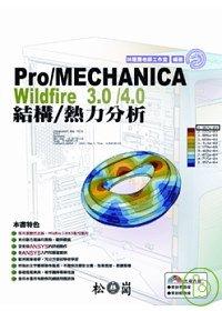 Pro/MECHANICA Wildfire 3.0/4.0結構/熱