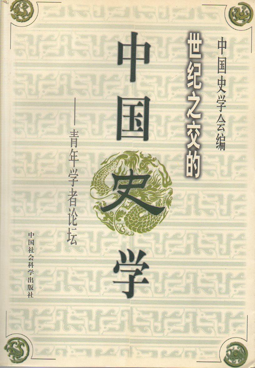 世纪之交的中国史学