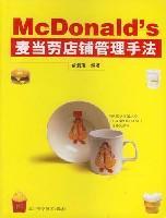 麥當勞店鋪管理手法