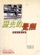 歷史的覺醒:香港社會史稿
