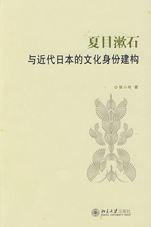 夏目瀨石與近代日本的文化身份建構