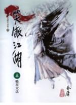 笑傲江湖(5)大字版59