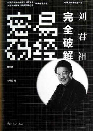 劉君祖完全破解易經密碼