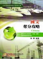國文奪分攻略(國營事業)(四版)