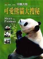 可愛熊貓大搜秘