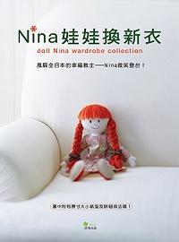 Nina娃娃換新衣
