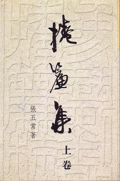 捲簾集(上)
