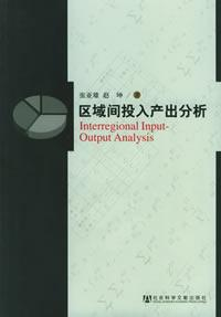 区域间投入产出分析/Interregional input-output analysis