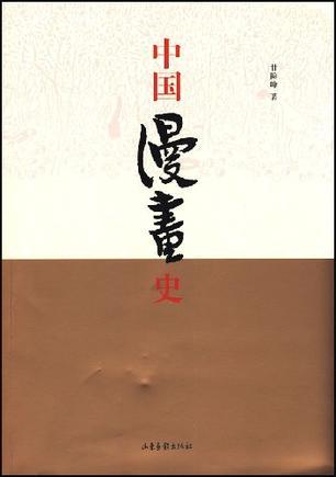 中国漫画史