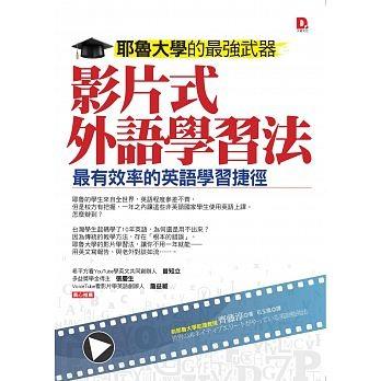耶魯大學的最強武器:影片式外語學習法