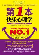 第1本快乐心理学