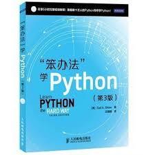 """""""笨办法""""学Python..."""