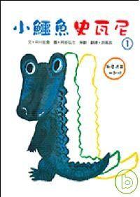 小鱷魚史瓦尼1和莫透英一起玩(精裝)
