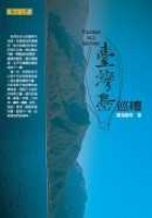 台灣島巡禮