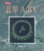 翡翠ABC(精裝)