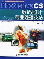 Photoshop CS数码照片专业处理技法