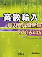 英數輸入實力養成暨評量(2006年版)(附1光碟)