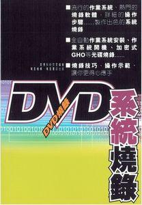 DVD系統燒錄