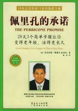 佩里孔的承诺