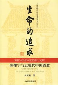 生命的追求 陈撄宁与近现代中国道教