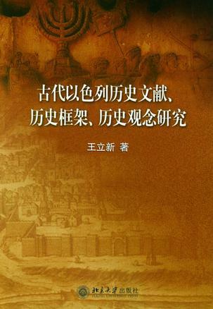 古代以色列历史文献、历史框架、历史观念研究