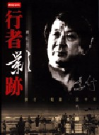 行者影跡-李行•電影•五十年
