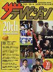 20th memorial book―テレビとレモンの20年