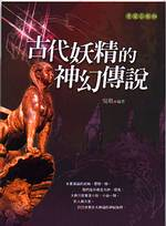 古代妖精的神幻傳說