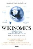 위키노믹스(양장본)