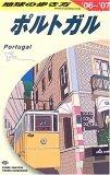 ポルトガル〈2006~2007年版〉