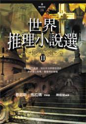 世界推理小說選