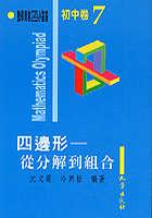 四邊形-從分解到組合
