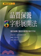 品質保養8字形展開法