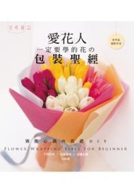 愛花人一定要學的花の包裝聖經