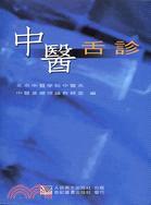 Zhong yi she zhen
