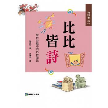 趣讀中文 3 比比皆詩:歷代詩篇中的巧妙筆法