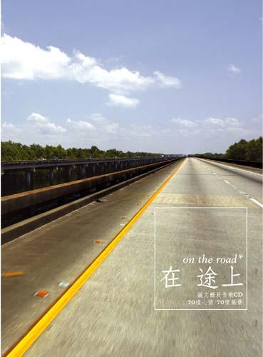 on the road* 在 途上